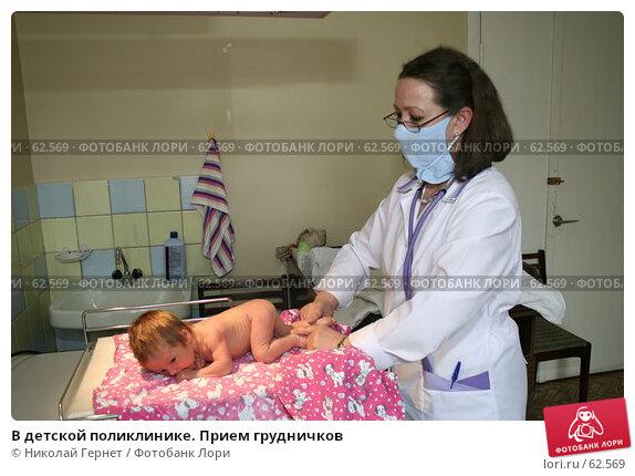 В детской поликлинике. Прием грудничков, фото № 62569, снято 14 мая 2007 г. (c) Николай Гернет / Фотобанк Лори