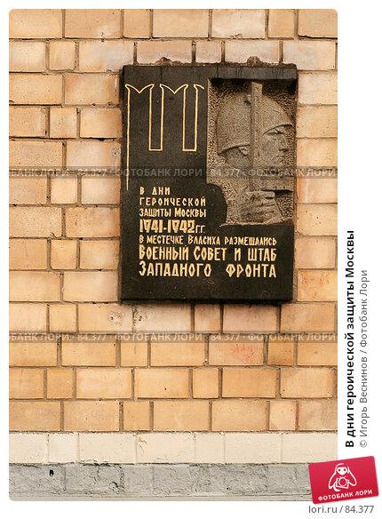 В дни героической защиты Москвы, фото № 84377, снято 16 сентября 2007 г. (c) Игорь Веснинов / Фотобанк Лори