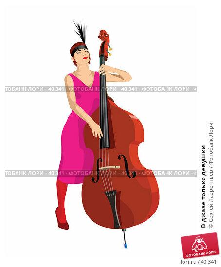 В джазе только девушки, иллюстрация № 40341 (c) Сергей Лаврентьев / Фотобанк Лори