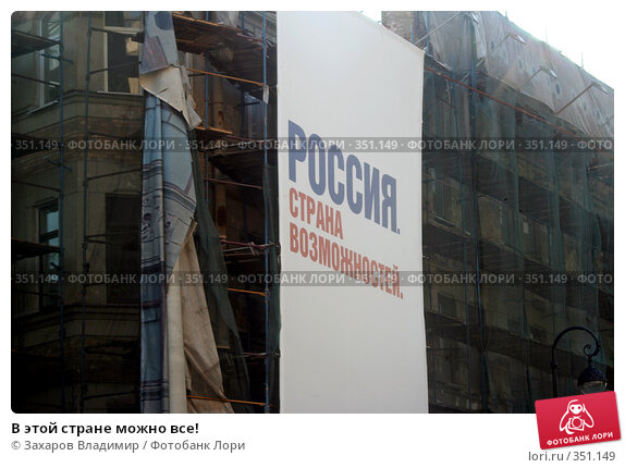 Купить «В этой стране можно все!», фото № 351149, снято 16 июня 2007 г. (c) Захаров Владимир / Фотобанк Лори