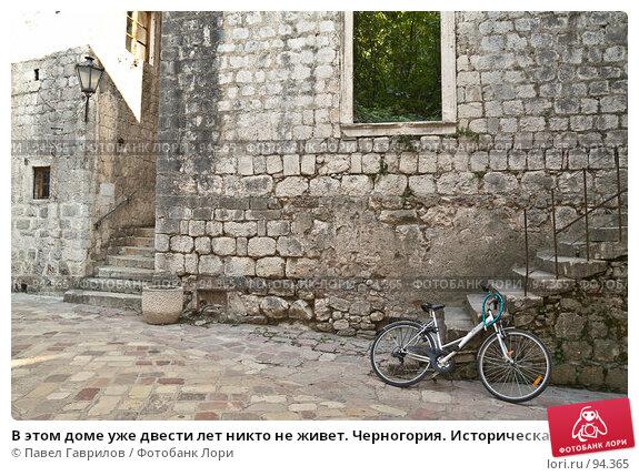 В этом доме уже двести лет никто не живет. Черногория. Историческая часть города Котор, фото № 94365, снято 3 октября 2007 г. (c) Павел Гаврилов / Фотобанк Лори