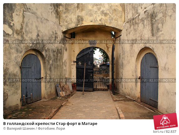 Купить «В голландской крепости Стар форт в Матаре», фото № 82837, снято 17 июня 2007 г. (c) Валерий Шанин / Фотобанк Лори