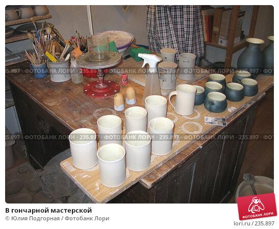 Купить «В гончарной мастерской», фото № 235897, снято 15 марта 2008 г. (c) Юлия Селезнева / Фотобанк Лори