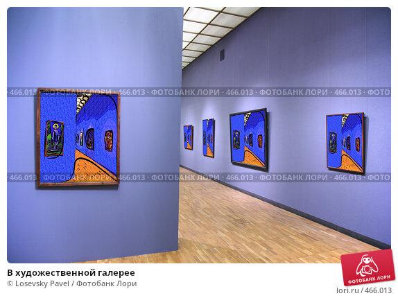 Купить «В художественной галерее», фото № 466013, снято 24 февраля 2019 г. (c) Losevsky Pavel / Фотобанк Лори