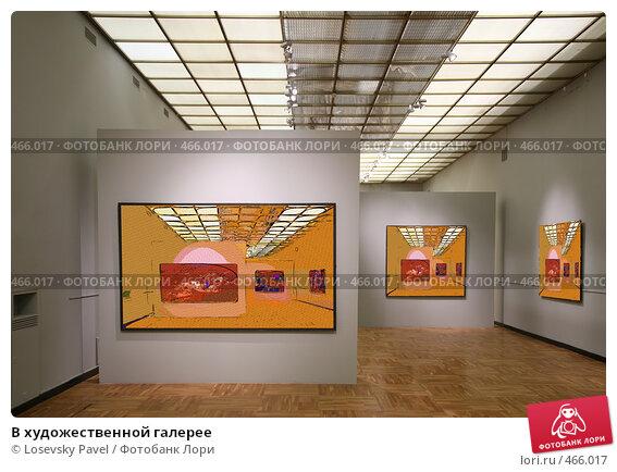 Купить «В художественной галерее», фото № 466017, снято 19 марта 2019 г. (c) Losevsky Pavel / Фотобанк Лори
