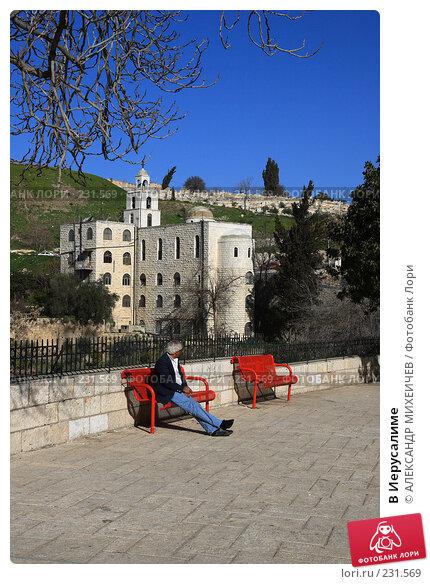Купить «В Иерусалиме», фото № 231569, снято 22 февраля 2008 г. (c) АЛЕКСАНДР МИХЕИЧЕВ / Фотобанк Лори