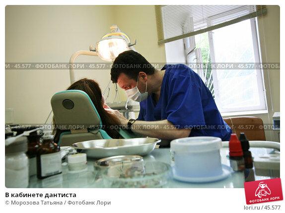 Купить «В кабинете дантиста», фото № 45577, снято 28 июня 2006 г. (c) Морозова Татьяна / Фотобанк Лори