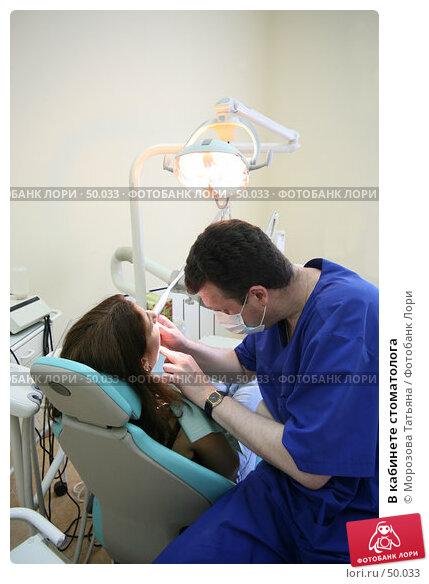 В кабинете стоматолога, фото № 50033, снято 28 июня 2006 г. (c) Морозова Татьяна / Фотобанк Лори
