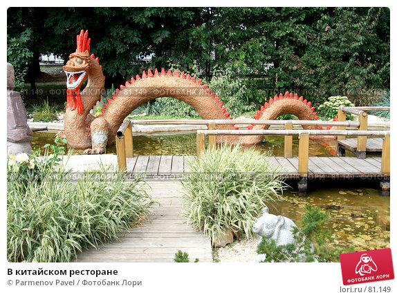 Купить «В китайском ресторане», фото № 81149, снято 25 августа 2007 г. (c) Parmenov Pavel / Фотобанк Лори