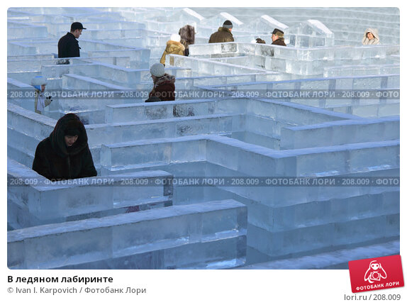 В ледяном лабиринте, фото № 208009, снято 20 января 2008 г. (c) Ivan I. Karpovich / Фотобанк Лори