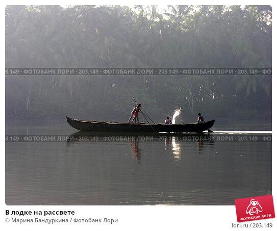 Купить «В лодке на рассвете», фото № 203149, снято 18 ноября 2005 г. (c) Марина Бандуркина / Фотобанк Лори