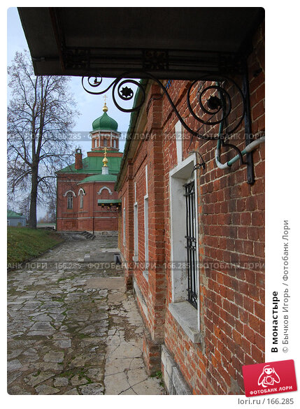В монастыре, фото № 166285, снято 28 октября 2007 г. (c) Бычков Игорь / Фотобанк Лори