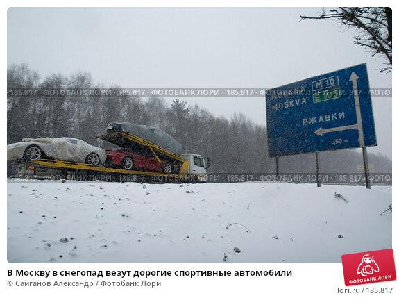 Купить «В Москву в снегопад везут дорогие спортивные автомобили», эксклюзивное фото № 185817, снято 25 января 2008 г. (c) Сайганов Александр / Фотобанк Лори