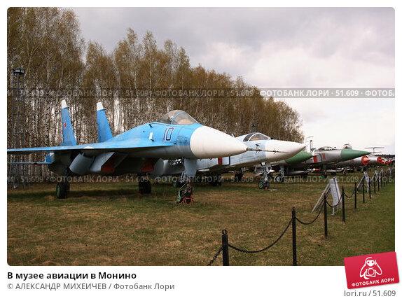 Купить «В музее авиации в Монино», фото № 51609, снято 5 мая 2007 г. (c) АЛЕКСАНДР МИХЕИЧЕВ / Фотобанк Лори