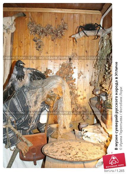 В музее суеверий русского народа в Угличе, эксклюзивное фото № 1265, снято 11 ноября 2005 г. (c) Ирина Терентьева / Фотобанк Лори