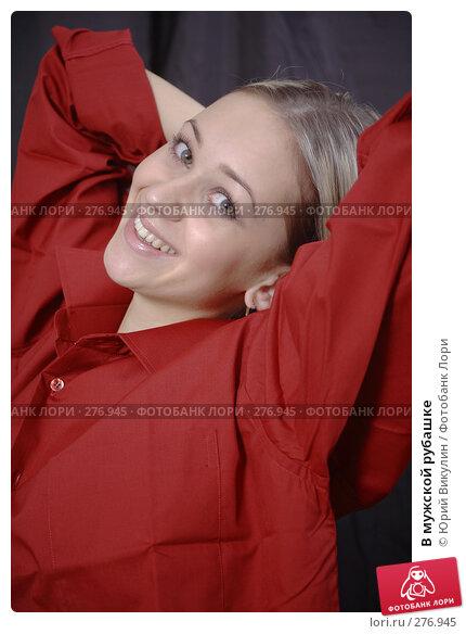 В мужской рубашке, фото № 276945, снято 24 апреля 2008 г. (c) Юрий Викулин / Фотобанк Лори