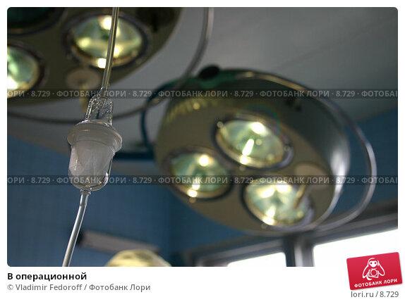 В операционной, фото № 8729, снято 7 апреля 2005 г. (c) Vladimir Fedoroff / Фотобанк Лори