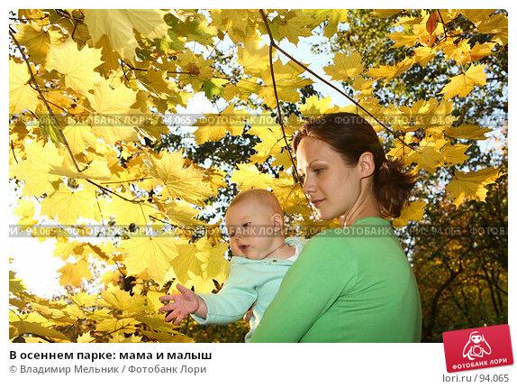 В осеннем парке: мама и малыш, фото № 94065, снято 30 сентября 2007 г. (c) Владимир Мельник / Фотобанк Лори