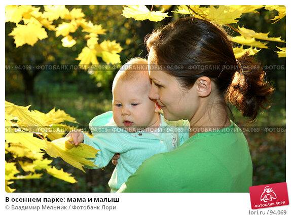 В осеннем парке: мама и малыш, фото № 94069, снято 30 сентября 2007 г. (c) Владимир Мельник / Фотобанк Лори