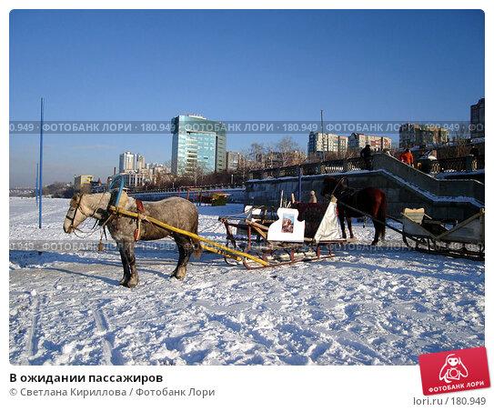 В ожидании пассажиров, фото № 180949, снято 20 января 2008 г. (c) Светлана Кириллова / Фотобанк Лори