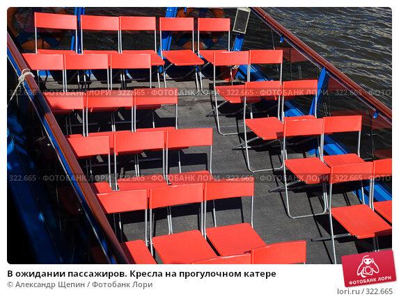 В ожидании пассажиров. Кресла на прогулочном катере, эксклюзивное фото № 322665, снято 24 мая 2008 г. (c) Александр Щепин / Фотобанк Лори