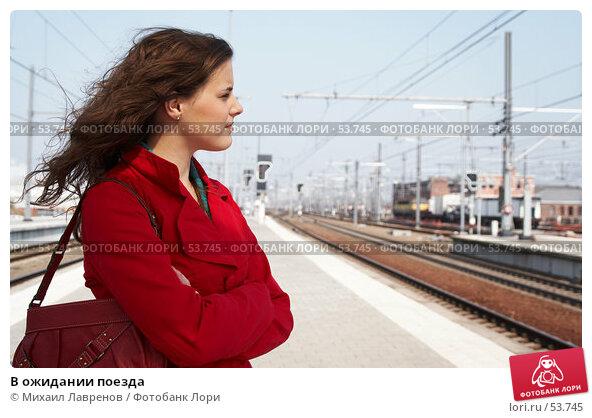 В ожидании поезда, фото № 53745, снято 1 апреля 2007 г. (c) Михаил Лавренов / Фотобанк Лори