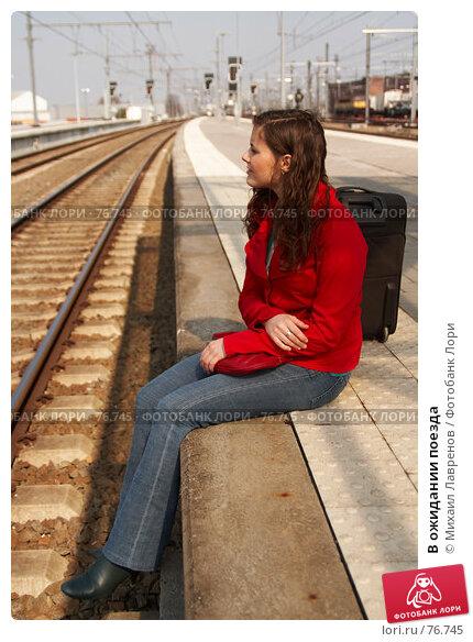 В ожидании поезда, фото № 76745, снято 1 апреля 2007 г. (c) Михаил Лавренов / Фотобанк Лори
