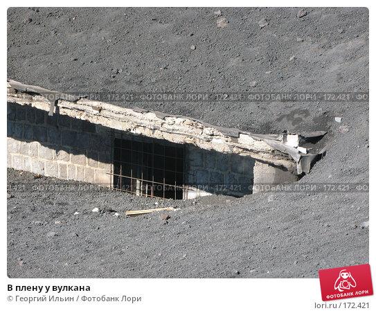 В плену у вулкана, фото № 172421, снято 2 октября 2007 г. (c) Георгий Ильин / Фотобанк Лори
