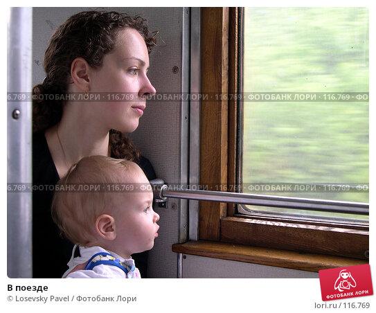 В поезде, фото № 116769, снято 20 июля 2003 г. (c) Losevsky Pavel / Фотобанк Лори