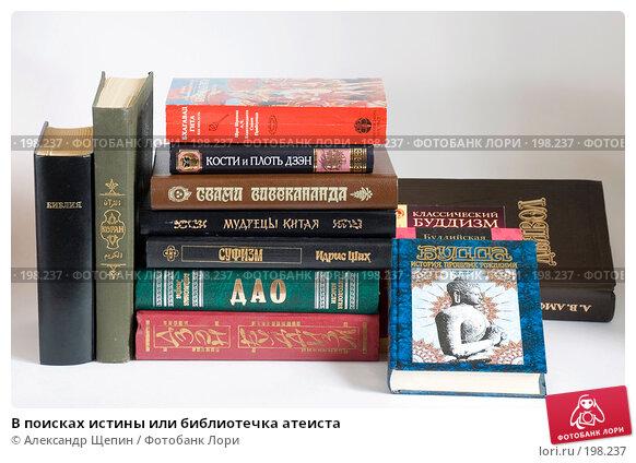 В поисках истины или библиотечка атеиста, эксклюзивное фото № 198237, снято 9 февраля 2008 г. (c) Александр Щепин / Фотобанк Лори