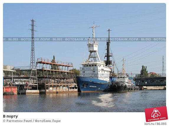 Купить «В порту», фото № 86093, снято 6 сентября 2007 г. (c) Parmenov Pavel / Фотобанк Лори