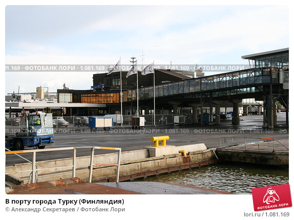Купить «В порту города Турку (Финляндия)», фото № 1081169, снято 2 августа 2009 г. (c) Александр Секретарев / Фотобанк Лори
