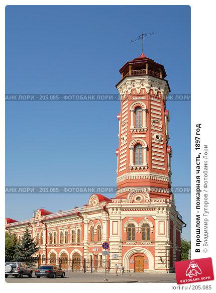 В прошлом - пожарная часть, 1897 год, фото № 205085, снято 5 августа 2006 г. (c) Владимир Гуторов / Фотобанк Лори