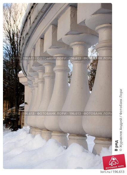 В ряд, эксклюзивное фото № 196613, снято 3 февраля 2008 г. (c) Журавлев Андрей / Фотобанк Лори