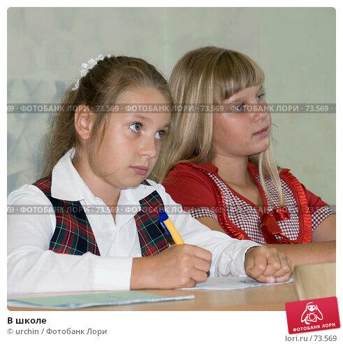 В школе, фото № 73569, снято 19 августа 2007 г. (c) urchin / Фотобанк Лори