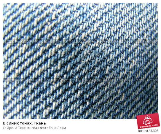 В синих тонах. Ткань , эксклюзивное фото № 3305, снято 5 июля 2004 г. (c) Ирина Терентьева / Фотобанк Лори