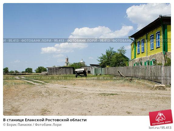 В станице Еланской Ростовской области, фото № 95413, снято 25 мая 2007 г. (c) Борис Панасюк / Фотобанк Лори