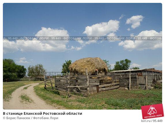 Купить «В станице Еланской Ростовской области», фото № 95449, снято 25 мая 2007 г. (c) Борис Панасюк / Фотобанк Лори
