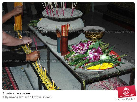 В тайском храме, фото № 220241, снято 1 декабря 2005 г. (c) Куликова Татьяна / Фотобанк Лори