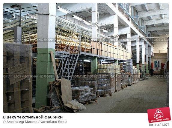 Купить «В цеху текстильной фабрики», фото № 1077, снято 22 марта 2018 г. (c) Александр Михеев / Фотобанк Лори