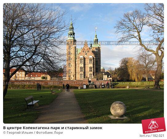 В центре Копенгагена парк и старинный замок, фото № 182021, снято 31 декабря 2007 г. (c) Георгий Ильин / Фотобанк Лори