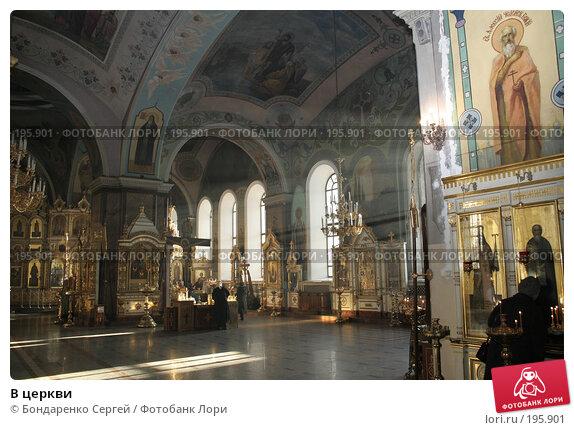 В церкви, фото № 195901, снято 23 декабря 2007 г. (c) Бондаренко Сергей / Фотобанк Лори