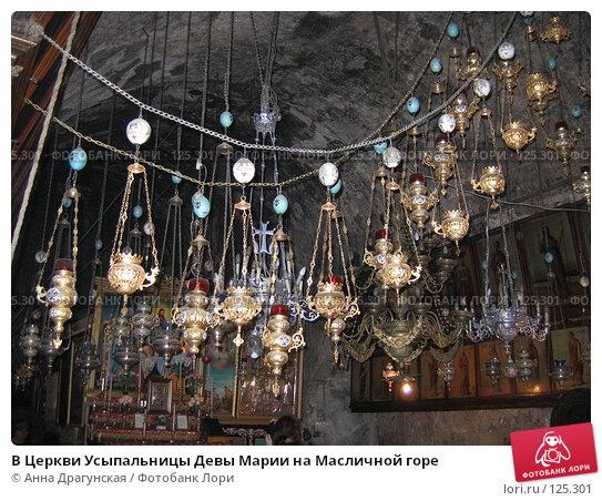 В Церкви Усыпальницы Девы Марии на Масличной горе, фото № 125301, снято 31 марта 2007 г. (c) Анна Драгунская / Фотобанк Лори
