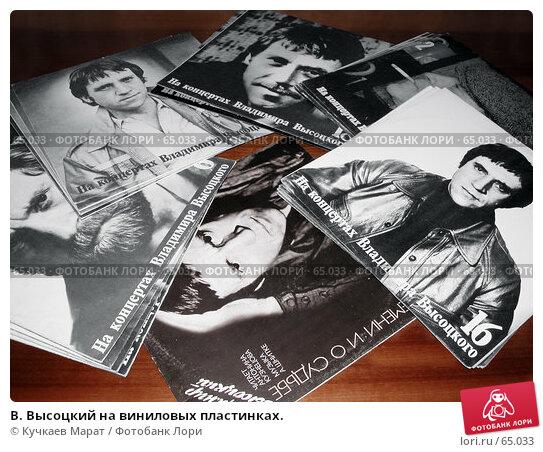 В. Высоцкий на виниловых пластинках., фото № 65033, снято 25 июля 2007 г. (c) Кучкаев Марат / Фотобанк Лори