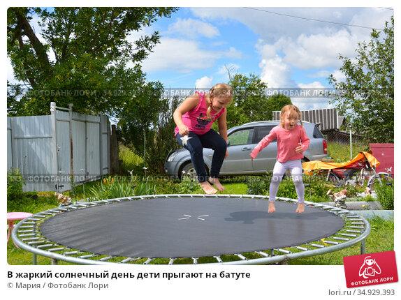 В жаркий солнечный день дети прыгают на батуте. Стоковое фото, фотограф Мария / Фотобанк Лори
