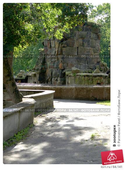 В зоопарке, фото № 84141, снято 4 сентября 2007 г. (c) Parmenov Pavel / Фотобанк Лори