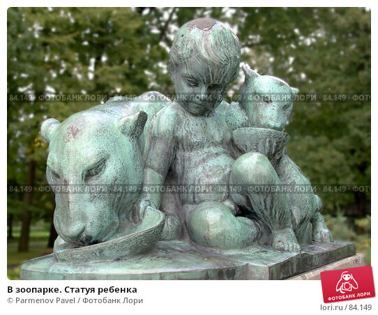 В зоопарке. Статуя ребенка, фото № 84149, снято 4 сентября 2007 г. (c) Parmenov Pavel / Фотобанк Лори