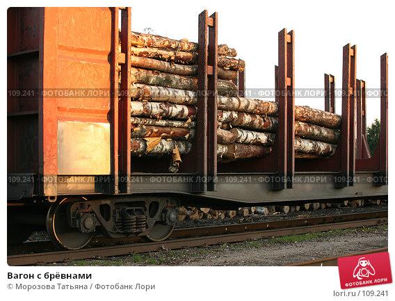 Купить «Вагон с брёвнами», фото № 109241, снято 28 июля 2007 г. (c) Морозова Татьяна / Фотобанк Лори
