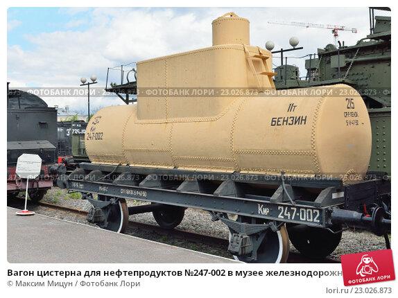 Вагон цистерна для нефтепродуктов №247-002 в музее ...: https://lori.ru/23026873