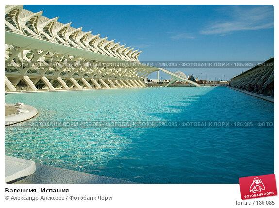 Валенсия. Испания, эксклюзивное фото № 186085, снято 29 сентября 2005 г. (c) Александр Алексеев / Фотобанк Лори